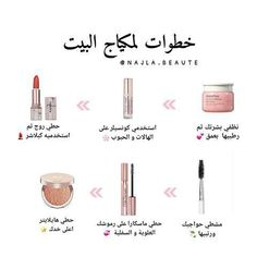Contour Makeup, Skin Makeup, Beauty Makeup, Makeup Expiration, Makeup Artist Tips, Learn Makeup, Beauty Care Routine, Makeup Spray, Korean Eye Makeup