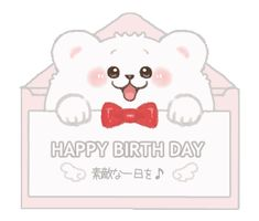 LINE Creators' Stickers - Birthday and congratulations sticker Example with GIF Animation Happy Birthday Gif Images, Cute Happy Birthday, Happy Birthday Wishes Cards, Happy Birthday Quotes, Birthday Greeting Cards, Birthday Gifs, Cute Cartoon Images, Cute Love Cartoons, Happy Bird Day