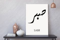 Sabr Print Print Islamicprint Typography Black & White Islamic Wall Art, Minimalist Home Decor, Islamic Calligraphy, Wall Art Quotes, Print Print, Wall Stickers, Art Projects, Black White, Allah