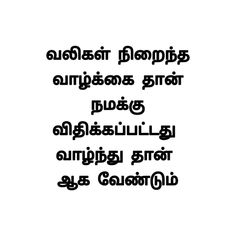 Fake Love Quotes, Mothers Love Quotes, Love Pain Quotes, Movie Love Quotes, Quotes About Strength And Love, Tamil Love Quotes, Cute Quotes For Life, Good Thoughts Quotes, Real Life Quotes