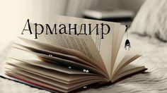 Рекламный ролик спектакля Армандир