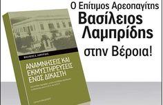 Παρουσίαση του βιβλίου οι «Αναμνήσεις και εκμυστηρεύσεις ενός δικαστή» στην Βέροια