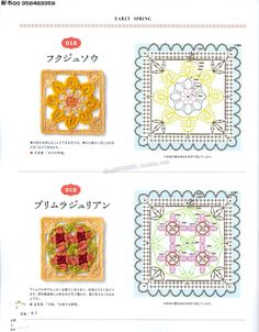 200 Design Flower Motif of Crochet by Couturier — Yandex. Granny Pattern, Crochet Motif Patterns, Crochet Blocks, Crochet Borders, Crochet Squares, Crochet Chart, Cute Crochet, Irish Crochet, Flower Motif