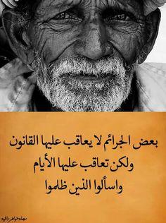 واسألوا الذين ظلموا °•
