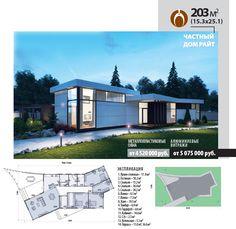 Жилые дома по индивидуальным проектам   ПРИО — современные быстровозводимые дома