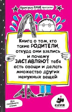 Книга о том, кто такие родители