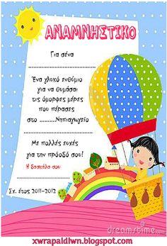 Ταξίδι στη Χώρα...των Παιδιών!: Ας φτιάξουμε αναμνηστικά διπλώματα για τους μικρούς μαθητές! End Of School Year, End Of Year, Back To School, Summer Crafts, Birthday Cards, Preschool, Graduation, Teacher, Blog