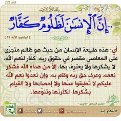 Quran Quotes Love, Arabic Quotes, Islamic Inspirational Quotes, Islamic Quotes, Tafsir Coran, Quran Tafseer, Japanese Quotes, Noble Quran, Coran Islam