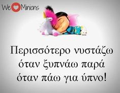 Funny Images, Funny Photos, Couple Presents, Free Therapy, Good Night Image, Greek Words, Greek Quotes, Just Kidding, Just For Laughs
