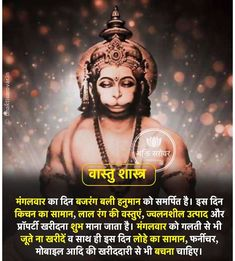 Sanskrit Quotes, Sanskrit Mantra, Vedic Mantras, Hindu Mantras, Gernal Knowledge, General Knowledge Facts, Knowledge Quotes, Hindu Quotes, Krishna Quotes