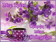 Good morning it's coffee time ~. Good Morning Coffee Gif, Good Morning Good Night, Good Morning Wishes, Beautiful Flowers Wallpapers, Beautiful Gif, Dank Gifs, Corazones Gif, Gifs Lindos, Good Morning Beautiful People