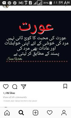 Urdu Quotes, Qoutes, Quotes From Novels, Dear Diary, Deep Thoughts, Woman Quotes, Perspective, Poems, Female Quotes