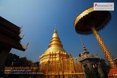 พระบรมธาตุหริภุญไชย เป็นเจดีย์แบบล้านนาไทยแท้ๆ ที่ลงตัวสวยงาม ภายในบรรจุพระเกศบรมธาตุบรรจุในโกศทองคำ