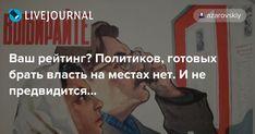 Политика всех партий - враньё, ибо исходит из Москвы. Разве Москва и регионы совместимы хоть в чём-нибудь? Каждый жест из Москвы - обман. Провинция никогда не поверит ни одному слову оттуда.. http://lnk.al/6mPz