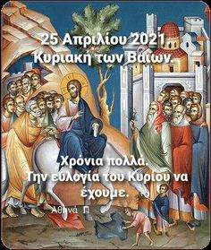 Easter Wishes, Palm Sunday, Good Morning Good Night, Wonderful Images, The Good Place, Cool Photos, Diy And Crafts, Prayers, Spirituality