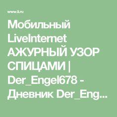 Мобильный LiveInternet АЖУРНЫЙ УЗОР СПИЦАМИ | Der_Engel678 - Дневник Der_Engel678 |