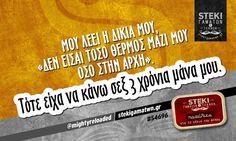 Μου λέει η δικιά μου @mightyreloaded - http://stekigamatwn.gr/s4696/