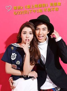 "Aaron Yan  and Tia Li ""Fall In Love With Me"""