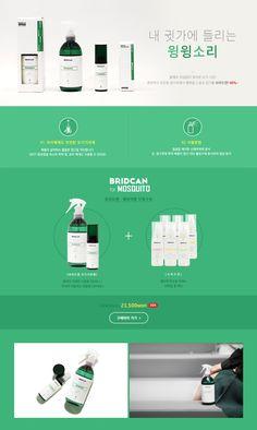 텐바이텐 10X10 : 내 귓가에 들리는 윙윙소리 Cosmetic Web, Cosmetic Design, Beauty Web, Korean Design, Leaflet Design, Promotional Design, Event Page, Web Layout, Commercial Design