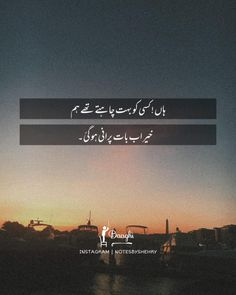 Friendship Quotes In Urdu, Love Quotes In Urdu, Inspirational Quotes About Success, True Feelings Quotes, Poetry Feelings, Reality Quotes, Sufi Poetry, My Poetry, Poetry Quotes