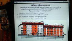 В Ярославле строить первую новую школу после 20-летнего перерыва планируют начать только в 2020 году. Это следует из проекта адресной