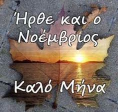 Quotes New Month Greetings, Mina, Greek Quotes, Beautiful Images, Good Morning, Me Quotes, Thankful, November, Seasons