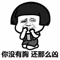 Chinese Meme, Chinese Quotes, Emoji Wallpaper, Good Morning Wishes, Funny Wallpapers, Emoticon, Funny Images, Jokes, Mood