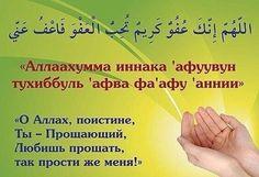 Все учим и читаем почаще это прекрасное дуа: 'Аиша (РадиаЛлаху анха) спросила пророка Мухаммада (саЛляллаху алейхи ва саллям): «С какой мольбой-ду'а лучше обращаться к Всевышнему в Ляйлятуль-кадр?» Пророк ответил: «Говори: «Аллаахумма иннакя 'афуввун каримун тухиббуль-'афва фа'фу'анни». «О Господи! Поистине, Ты — Прощающий, любишь прощать. Прости же меня!»