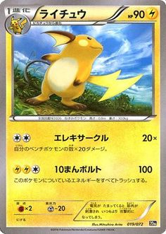 Raichu 019/072 XY BREAK Starter  Pokemon Card, Japanese Pokemon Card #Pokemon #PokemonCards #PokemonTCG #Japanese
