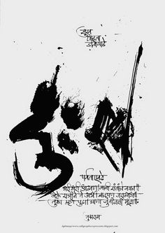 Calligraphic Expressions.... ....          by B G Limaye: Calligraphy-02.07.2014