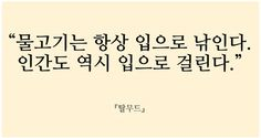Wise Quotes, Famous Quotes, Words Quotes, Inspirational Quotes, Sayings, Memorial Poems, Bad Relationship, Learn Korean, Self Improvement Tips