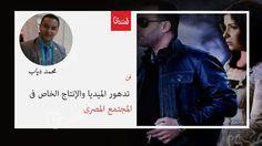 تدهور الميديا والإنتاج الخاص فى المجتمع المصرى...