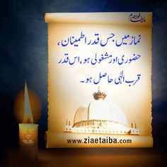 Ziaetaiba Is an Official Pakistan's Islamic Website in Urdu Passionately Providing True History of Islam, List of Muslim Scholars in Online Database Form and Online Islamic Books and Magazine in Urdu. Islamic Images, Islamic Messages, Islamic Quotes, Inspirational Quotes In Urdu, Urdu Quotes, Motivational Quotes, Rabi Ul Awal, Encyclopedia Books, Quran Sharif