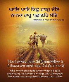 Image may contain: one or more people and text Holy Quotes, Gurbani Quotes, Rumi Quotes, Inspirational Quotes, Spiritual Quotes, Sikh Quotes, Indian Quotes, Punjabi Quotes, Guru Nanak Ji