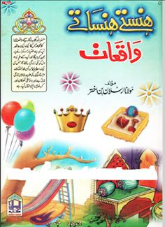 Download free 6 essential english grammar books from here e hanstay hansatay waqiat by maulana arsalan bin akhtar free online pdf books hanstay hansatay waqiat fandeluxe Image collections