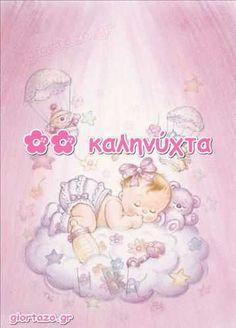 Όμορφες Εικόνες Καληνύχτα giortazo Princess Peach, Fictional Characters, Home Decor, Art, Art Background, Decoration Home, Room Decor, Kunst, Performing Arts