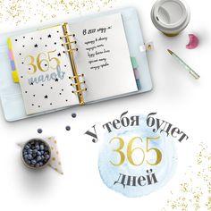 Через год ты станешь ближе к своей цели на 365 шагов! 365! Пусть даже 300, с учётом каникул :) Просто двигайся понемногу ВПЕРЁД * #мотивашка #мотивация #цель #мечта #план