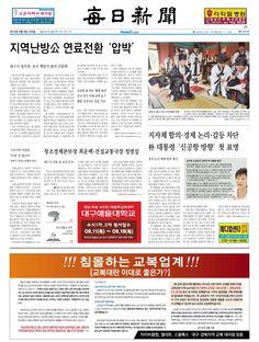 2014년 9월 3일 수요일 매일신문 1면