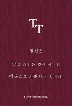 [#타이포터치 / 짧은글] #정신 #정신차리자. Wise Quotes, Famous Quotes, Inspirational Quotes, Cool Words, Wise Words, Korea Quotes, Blessing Words, Korean Writing, Good Sentences
