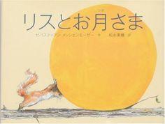Herr Eichhorn und der Mond by Sebastian Meschenmoser@リスとお月さま ゼバスティアン メッシェンモーザー, http://www.amazon.co.jp/dp/4907738463/ref=cm_sw_r_pi_dp_tx3brb1BWX9VJ