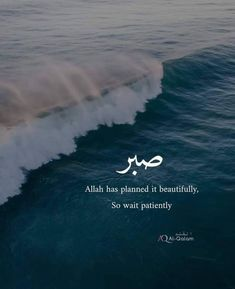 Quran Quotes Inspirational, Islamic Love Quotes, Muslim Quotes, Meaningful Quotes, Faith Quotes, Motivational, Islamic Posters, Islamic Phrases, Islamic Messages