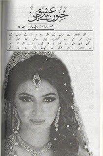 Ahtibar E Ishq Novel Pdf