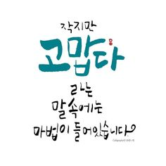 [BY 손끝느낌]It's small, but thank you. The Words, Cool Words, Wise Quotes, Famous Quotes, Korean Quotes, Typography, Lettering, Caligraphy, Clip Art