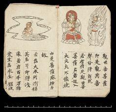 敦煌遗书:彩绘插图《观世音菩萨普门品》全本,举世无双的敦煌书画和佛教艺术珍品!