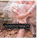 Urdu Poetry 2 Lines