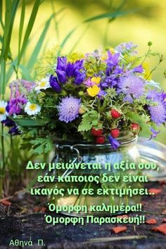 Good Morning Happy Sunday, Good Morning Good Night, Nice Photos, Greek Quotes, Wonderful Images, Wonders Of The World, The Good Place, Greece, Colours