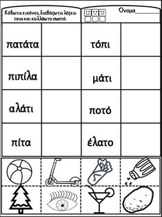 Learn Greek, Greek Language, Letter Activities, Reading Resources, Home Schooling, Taxi, Special Education, Lettering, Learning