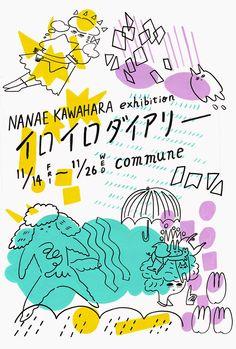 展示をします:11/14〜16「イロイロダイアリー」commune                                                                                                                                                                                 もっと見る