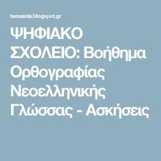 ΨΗΦΙΑΚΟ ΣΧΟΛΕΙΟ: Βοήθημα Ορθογραφίας Νεοελληνικής Γλώσσας - Ασκήσεις