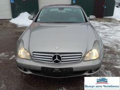 Срочный выкуп авто в Челябинске Нами был выкуплен:  Mercedes CLS класса 2005 года выпуска пробег 219.000 км двигатель 3000см дизелькоробка передач автоматическая на сайте http://vikup-avtomobilei-chelyabinsk.ru/